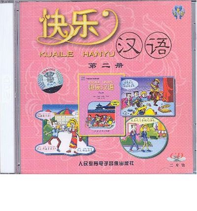 Kuaile Hanyu: v. 2 by  AudioBook CD