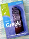 Take Off in Greek 4 Audio CDs - Coursebook mp3 - Learn to speak Greek